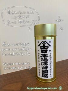 井上海苔店の進物用断ち落とし。大容量で美味で我が家はこれまで10缶は軽く使っています。