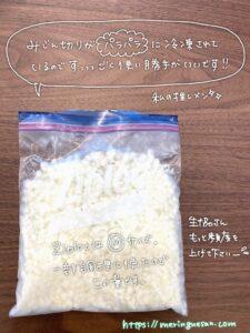 生協の北海道産たまねぎみじん切りです。パラパラに冷凍されているのでとても使い勝手がよくて何度も利用しています。