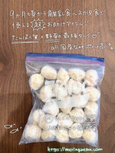 生協のきらきらステップの北海道産白身魚と国産野菜のふんわりつみれ。我が家でやジップロックにいれて保存しています。9ヶ月から離乳食で使えてall国産素材なので安心です。